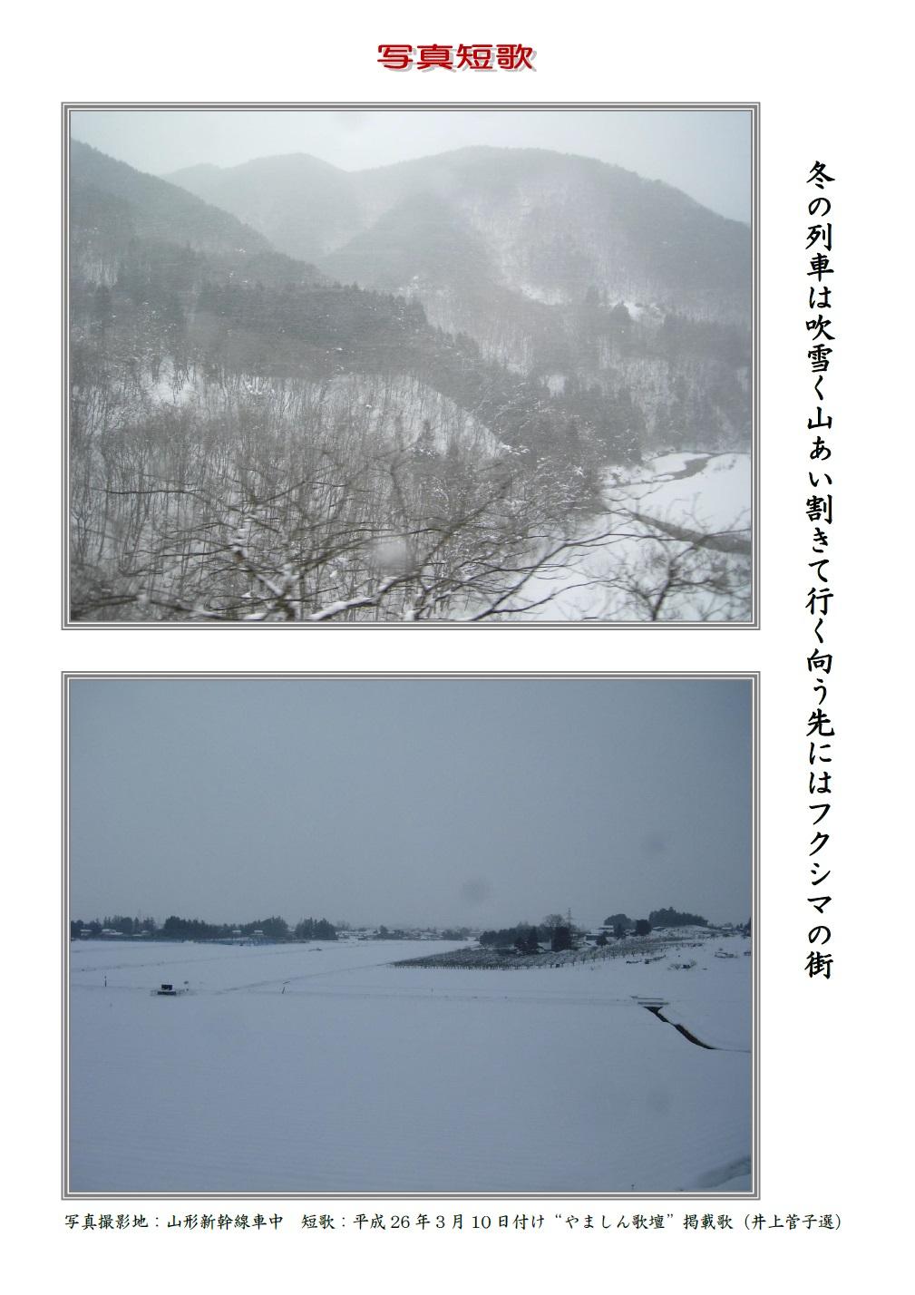 冬の列車は吹雪く山あい割きて行く向う先にはフクシマの街