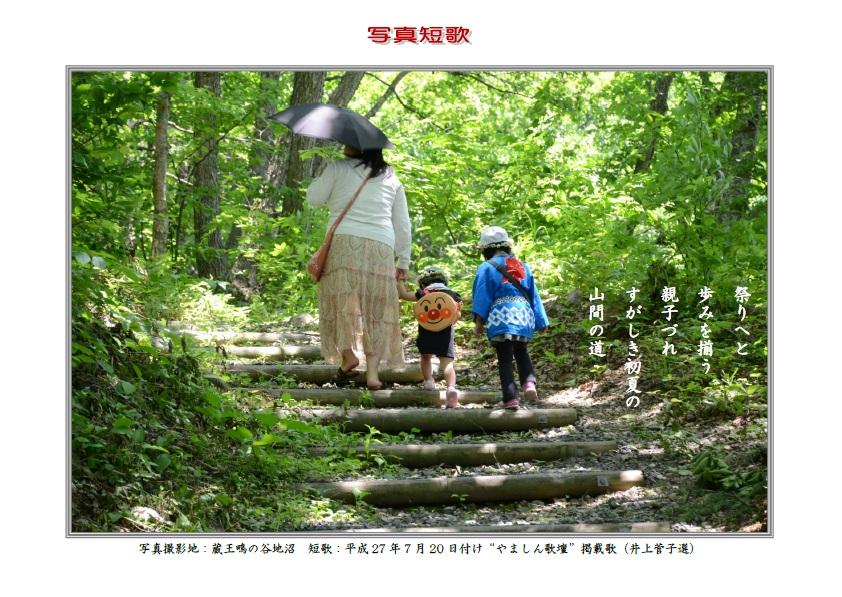 作品番号-05:祭りへと歩みを揃う親子連れすがしき初夏の山間の道