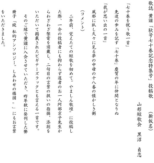 180710歌誌黄雞秋号 70巻記念特集号投稿歌