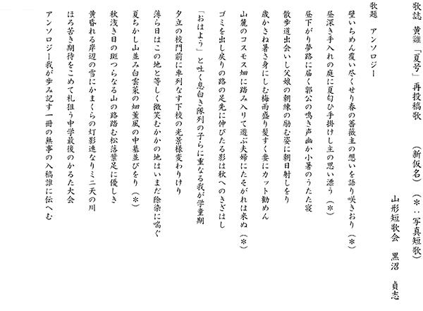 180411歌誌黄雞夏号投稿歌 十五首