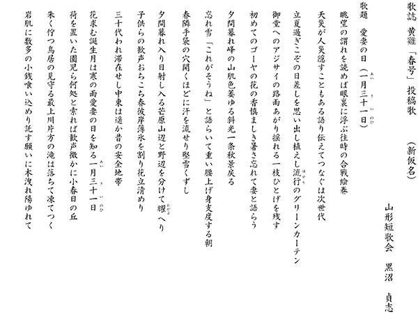 190105歌誌黄雞春号投稿歌 十五首