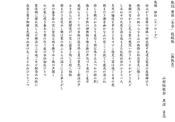 181015歌誌黄雞冬号投稿歌 十五首