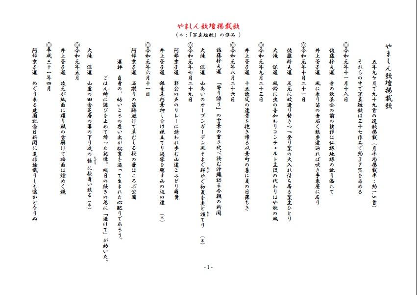 やましん歌壇掲載歌(191118現在)