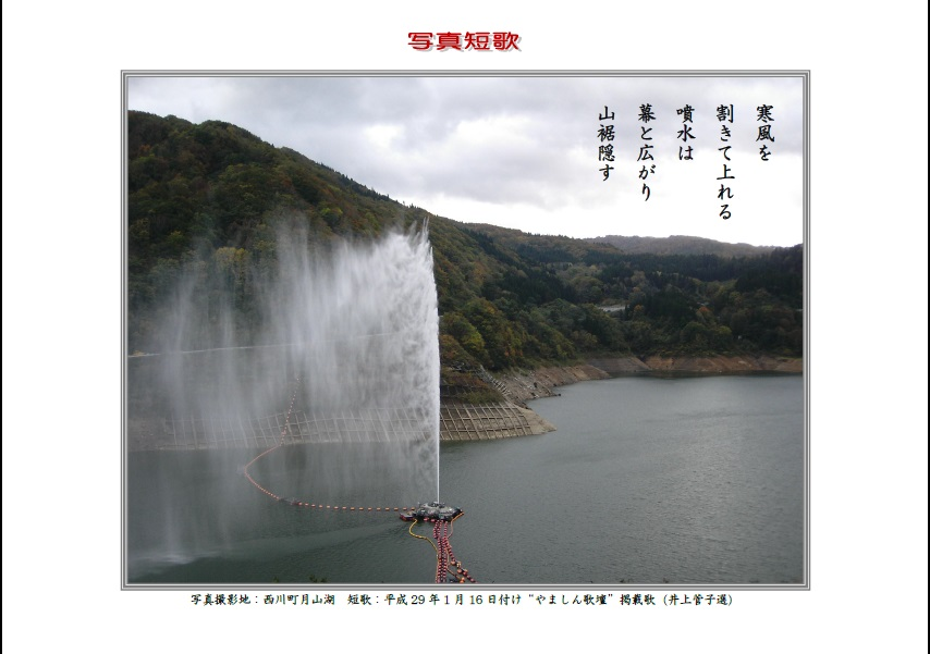 作品番号-11:寒風を割きて上れる噴水は幕と広がり山裾隠す