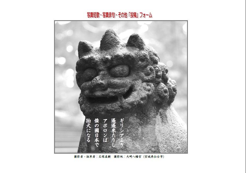 ギリシアより遙遙来たりしアポロンは倭の國日本で狛犬になる