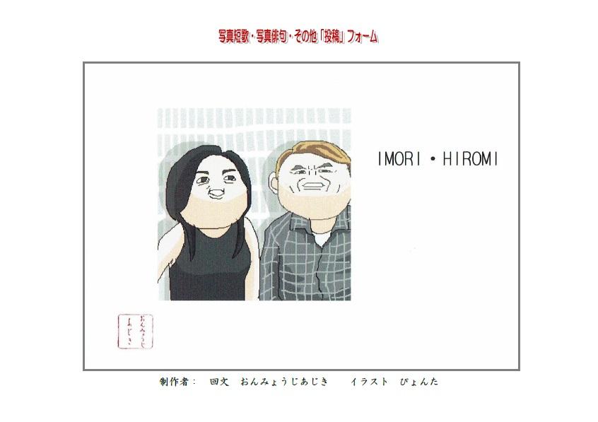 IMORI・HIROMI