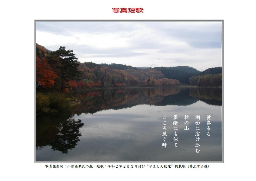 黄昏るる湖面に溶け込む秋の山墨絵にも似てこころ凪ぐ時