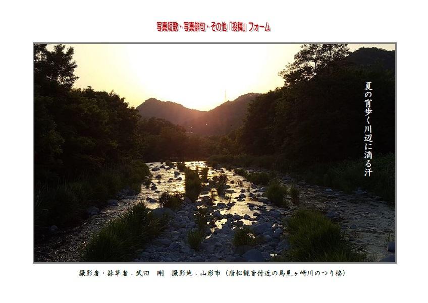 夏の宵歩く川辺に滴る汗