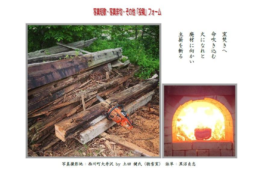窯焚きへ命吹き込む火になれと廃材に向かう主薪作り
