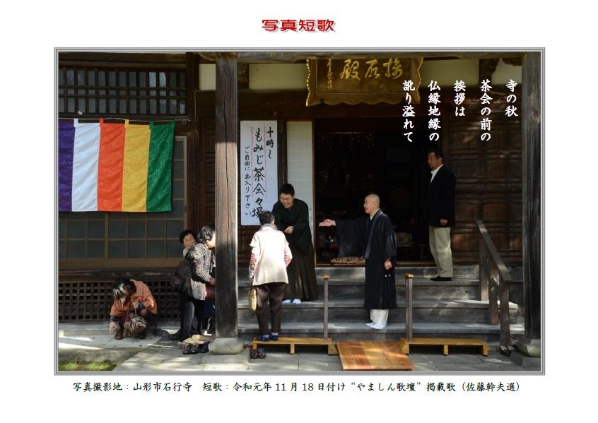 作品番号-21:寺の秋茶会の前の 挨拶は仏縁地縁の訛り溢れて