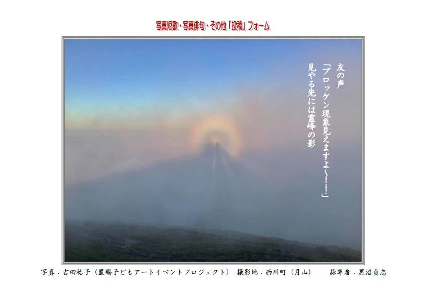 友の声「ブロッケン現象見えますよ~!!」見やる先には霊峰の影