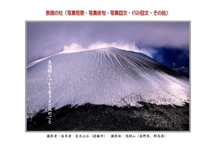 作品番号-01(写真俳句):冬浅間しっかり生きよと父のごと