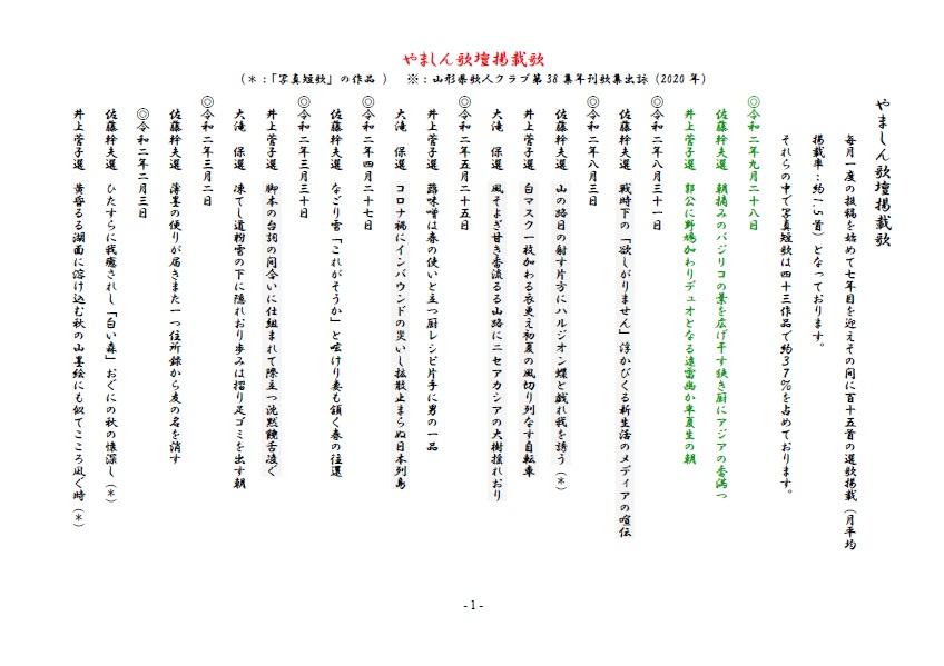 やましん歌壇掲載歌(200928現在)
