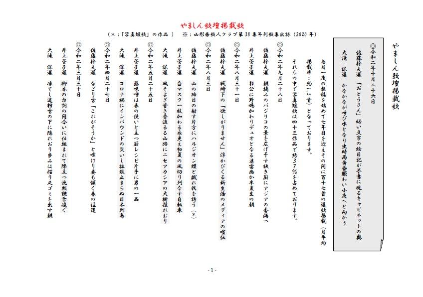 やましん歌壇掲載歌(201026現在)