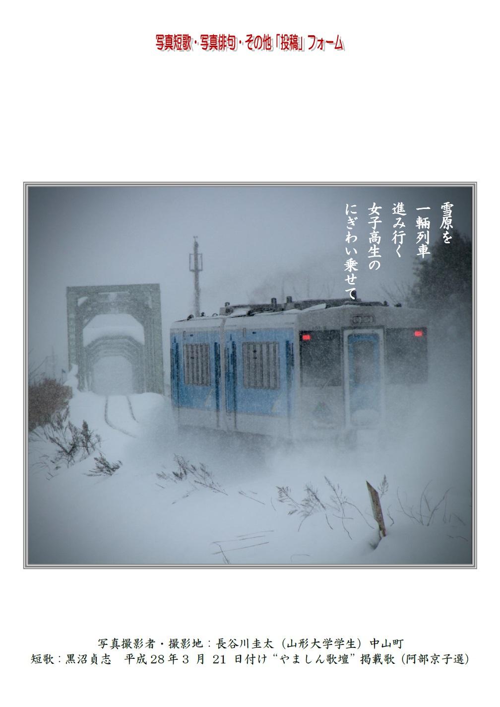 雪原を一輛列車進み行く女子高生のにぎわい乗せて
