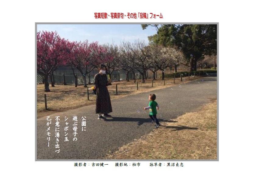 公園に遊ぶ母子のシャボン玉不意に湧き出づ己がメモリー