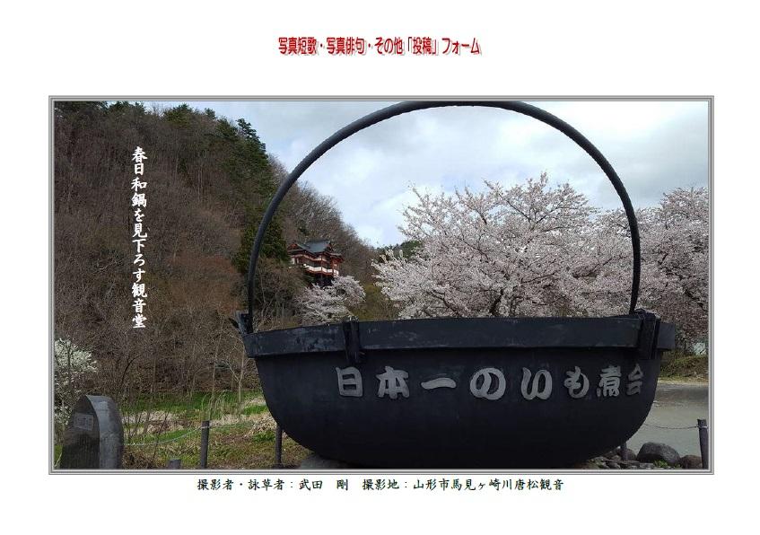 春日和 鍋を見下ろす 観音堂