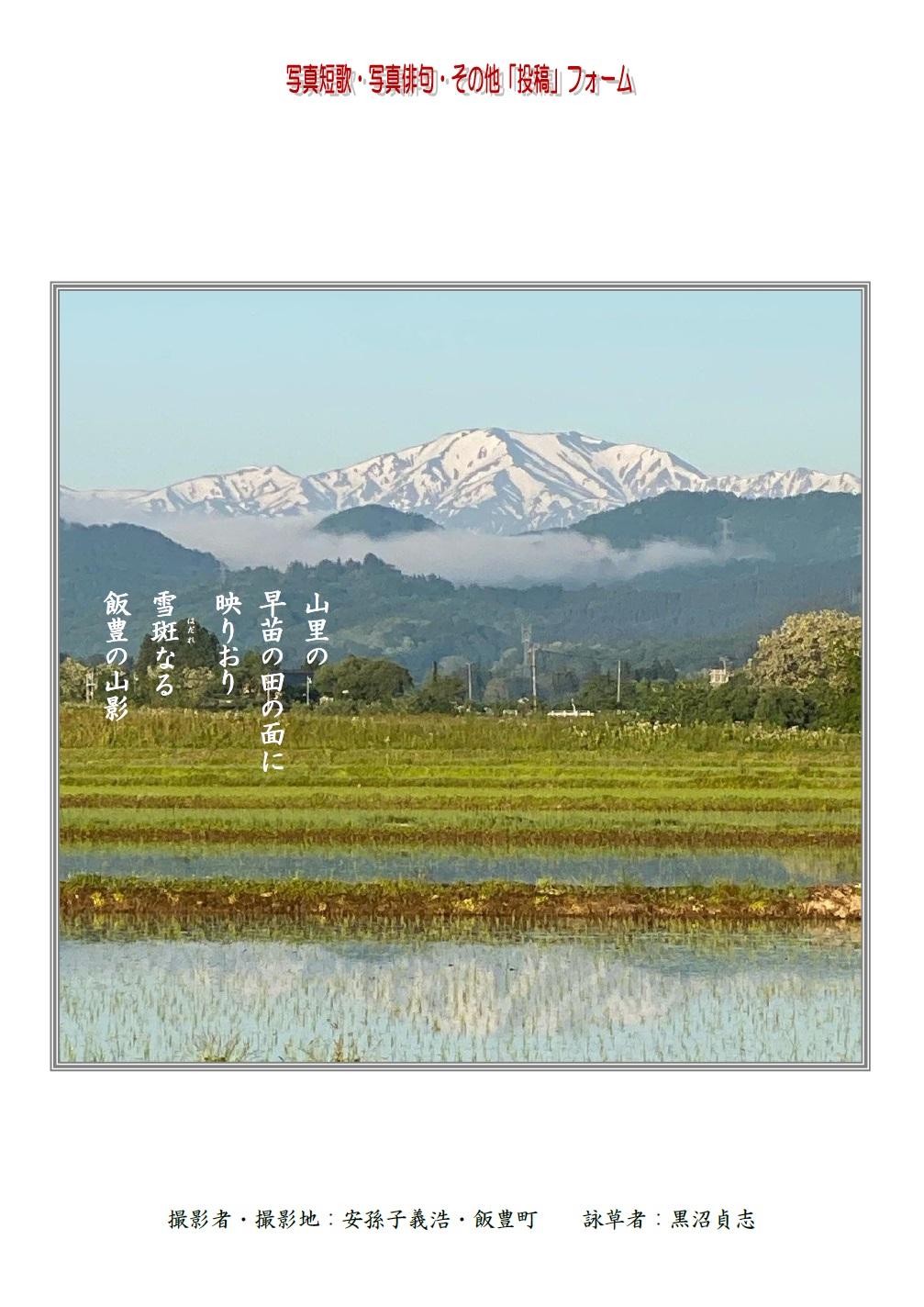 山里の早苗の田の面に映りおり雪斑(はだれ)なる飯豊の山影