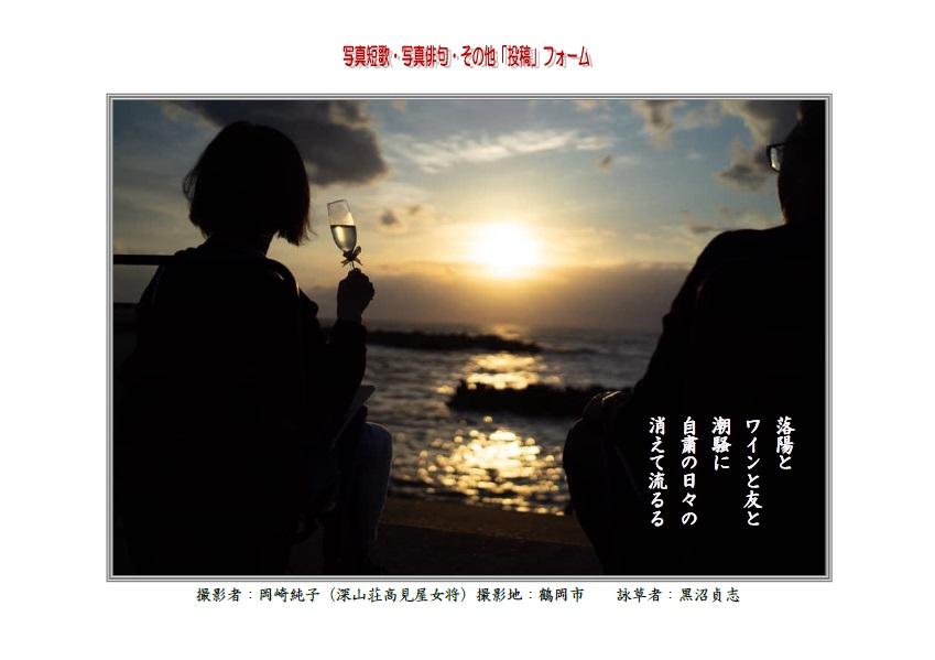 作品番号-13(共同制作写真短歌):落陽とワインと友と潮騒に自粛の日々の消えて流るる