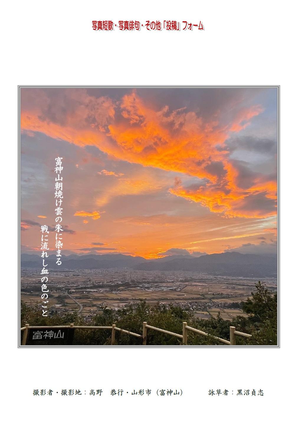 富神山朝焼け雲の朱に染まる戦に流れし血の色のごと